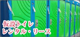 仮設トイレレンタル・リース