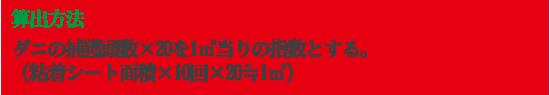 算出方法:ダニの捕獲頭数×20を1㎡当りの指数とする。(粘着シート面積×10回×20≒1㎡)