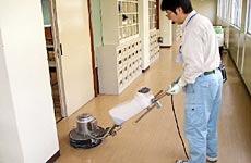 ポリッシャーによる床洗浄