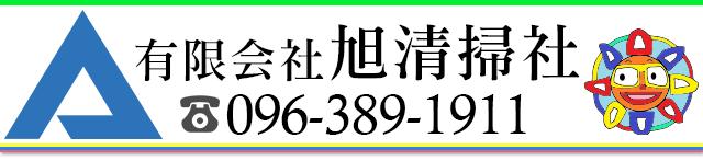有限会社旭清掃社:熊本県